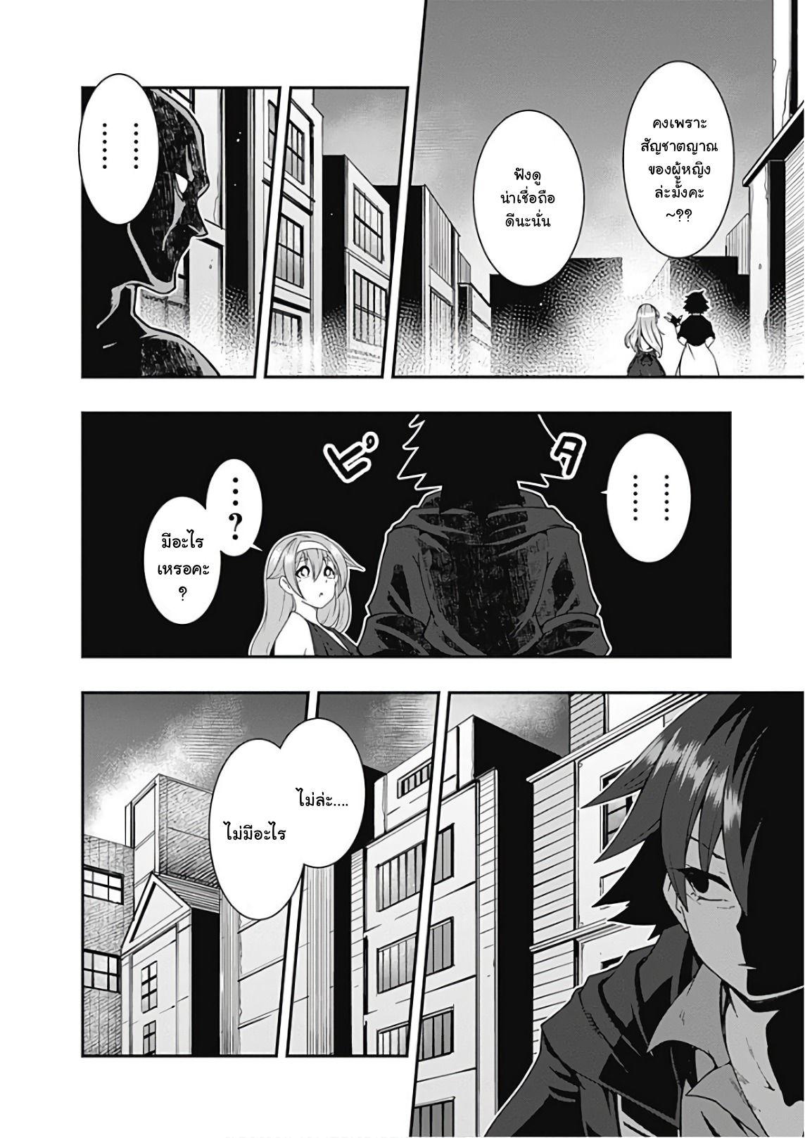 อ่านการ์ตูน Jichou shinai Motoyuusha no Tsuyokute Tanoshii New Game ตอนที่ 26 หน้าที่ 3