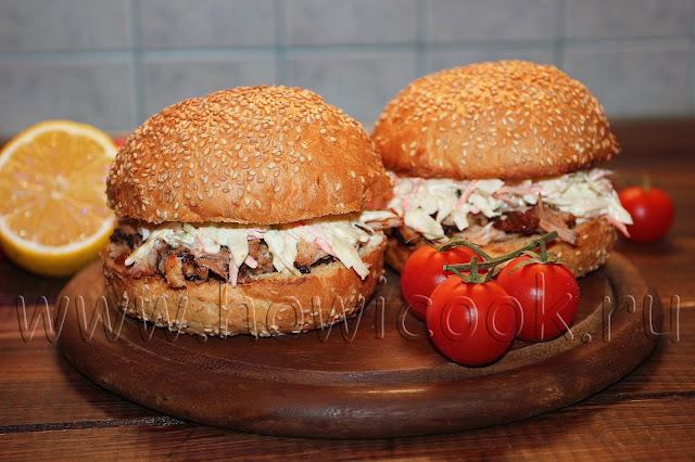 рецепт сэндвича со свининой барбекю и салатом коулслоу