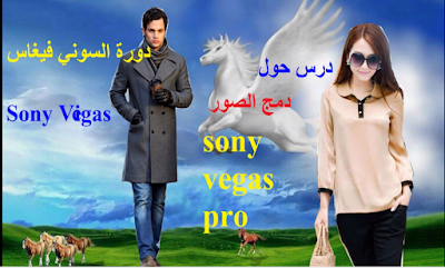 دورة تعلم سوني فيغاس Sony Vigas  صناعة السنما - مونتاج فيديو - مقدمات فيديو - الاحتراف السوني فيقاس, عمل مقدمة في سوني فيجاس, شرح المؤثرات والانتقالات ,  Sony Vegas,Sony Vegas, Sony Vegas, Sony Vegas, Sony Vegas, Sony Vegas, Sony Vegas, Sony Vegas, Sony Vegas, Sony Vegas, Sony Vegas, Sony Vegas, Sony Vegas, Sony Vegas, Sony Vegas, Sony Vegas, Sony VegasSony Vegas, Sony Vegas, Sony Vegas, Sony Vegas, Sony Vegas, Sony Vegas, Sony Vegas, Sony Vegas, Sony Vegas, Sony Vegas, Sony Vegas,  برنامج سوني فيقاس,  Sony Movie Studio Platinum 12, Sony Movie Studio Platinum 12   SONY VEGAS, SONY MOVIE STUDIO, SONY VEGAS MOVIE STUDIO, SONY VEGAS TUTORIAL, SONY MOVIE STUDIO TUTORIAL, SONY ,EGAS,MOVIE ,TUDIO,TUTORIAL, SONY VEGAS FOR BEGINNERS SONY MOVIE STUDIO FOR BEGINNERS SONY VEGAS MOVIE STUDIO FOR BEGINNERS SONY VEGAS GET STARTED SONY MOVIE STUDIO GET STARTED SONY VEGAS MOVIE STUDIO GET STARTED BEGINNERS GUIDE TO SONY VEGAS BEGINNERS GUIDE TO SONY MOVIE STUDIO BEGINNERS GUIDE TO SONY VEGAS MOVIE STUDIO BEGINNERS GUIDE TO VIDEO EDITING WHAT EDITING SOFTWARE WHICH EDITING SOFTWARE WHAT EDITING SOFTWARE SHOULD I BUY WHICH EDITING SOFTWARE SHOULD I BUY WHAT EDITING SOFTWARE SHOULD I GET WHICH EDITING SOFTWARE SHOULD I GET EDITING GAME FOOTAGE EDITING VIDEO GAME FOOTAGE EDITING GAME FOOTAGE BASIC GUIDE EDITING VIDEO GAME FOOTAGE BASIC GUIDE HOW TO EDIT VIDEO GAME FOOTAGE HOW TO EDIT VIDEO GAME CLIPS HOW TO MAKE GAMING VIDEOS HOW TO EDIT VIDEO GAME FOOTAGE FOR YOUTUBE HOW TO EDIT VIDEO GAME CLIPS FOR YOUTUBE HOW TO MAKE GAMING VIDEOS FOR YOUTUBE SONY VEGAS A BEGINNERS GUIDE SONY MOVIE STUDIO A BEGINNERS GUIDE SONY VEGAS MOVIE STUDIO A BEGINNERS GUIDE SONY VEGAS TUTORIAL FOR BEGINNERS SONY MOVIE STUDIO TUTORIAL FOR BEGINNERS SONY VEGAS MOVIE STUDIO TUTORIAL FOR BEGINNERS AN INTRODUCTION TO SONY VEGAS AN INTRODUCTION TO SONY MOVIE STUDIO AN INTRODUCTION TO SONY VEGAS MOVIE STUDIO Topics covered in this tutorial: How to Import Media How to Split, Cut and Delete Video How to Copy and Paste How to control Video Levels How to change Audio Volume Levels How to create a Transition How to Fade In/Out Video and Audio How to set the Preview Window How to set the Movie Studio Preferences for GPU Acceleration How to add more Video and Audio Tracks How to Render Video and Make تحميل برنامج Sony Vegas Pro 14 مدى الحياه + الكراك 2016 تحميل وتثبيت وتفعيل مدى الحياة السوني فيقاس 14 Sony Vegas Pro تحميل سوني فيغاس 14 مع الكراك sony vegas pro 14 free download sony vegas pro 14 كامل sony vegas pro 14 free download 64 bit sony vegas pro 14 free sony vegas pro 14 crack sony vegas pro 14 full sony vegas pro 14 32 bit sony vegas pro 14 تحميل مباشر تحميل sony vegas pro 14 pinnacle studio 14 hd ultimate & sony vegas pro 11 sony vegas pro 14 full espa?ol 1 link sony vegas pro 14 2016 sony vegas pro 14 2015 sony vegas pro 14 free download 32 bit sony vegas pro 14 32 bits full sony vegas pro 8 build 14 keygen تحميل مباشر سوني فيغاس Vegas Pro 14 كامل بالتفعيل تحميل سوني فيغاس 14 مع الكراك تحميل مباشر سوني فيغاس Vegas Pro 13 كامل بالتفعيل تحميل مباشر سوني فيغاس Vegas Pro 13
