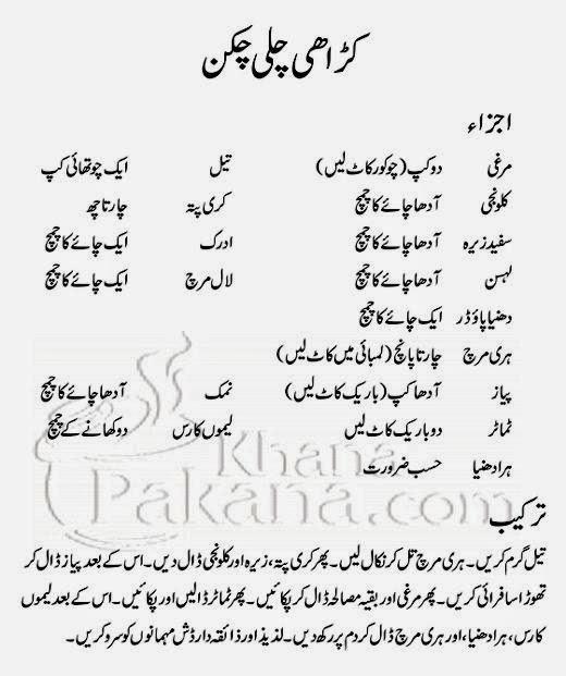 Karachi Chili Chicke Karahi Gosht Recipes