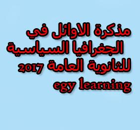 مذكرة الاوائل في الجغرافيا السياسية للصف الثالث الثانوي 2017 (word)
