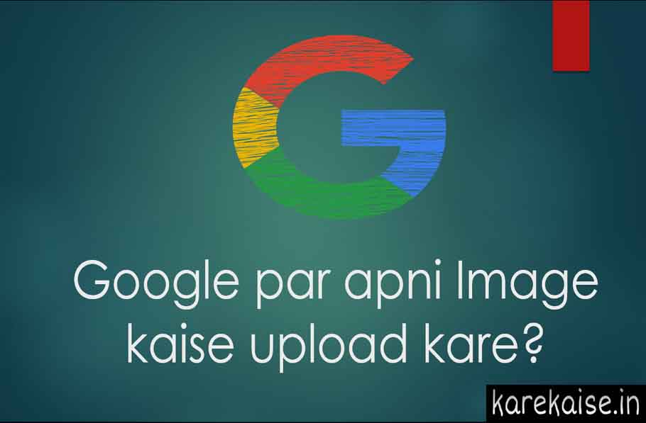 Google-par-apne-khud-ke-photo-upload-kaise-kare