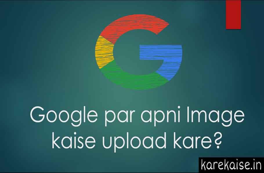 Google-par-apne-khud-ke-photo-upload-kaise-kare