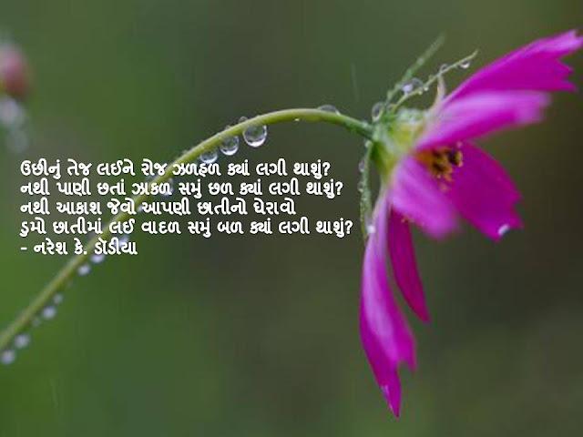 उछीनुं तेज लईने रोज झळहळ क्यां लगी थाशुं? Gujarati Muktak By Naresh K. Dodia