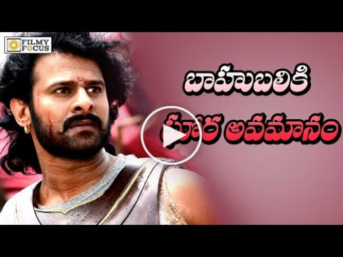 The Humiliation of having Bahubali