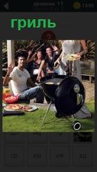 На пикнике готовят на гриле мясо и другие продукты