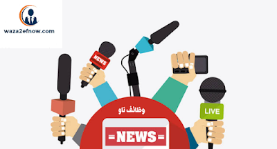 أخبار العمل المجمعة للاسبوع الرابع والاخير من شهر يناير 2019