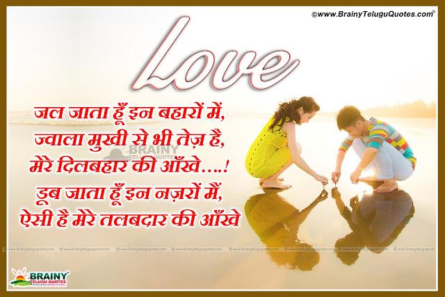 Love Quotes in Hindi,Romantic Hindi Quotes, Romantic Sheyari in Hindi, Love Couple Wallpapers