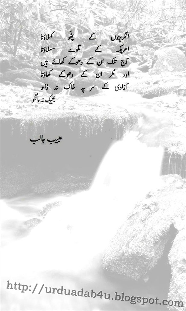 URDU ADAB: Bheek Na Mango; a Beautiful Urdu Poem by Jabib ...