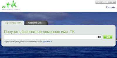 Бесплатный домен .tk
