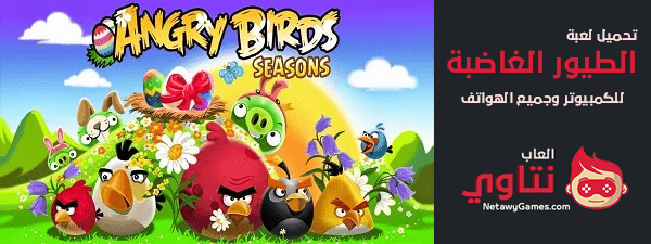 تحميل angry birds