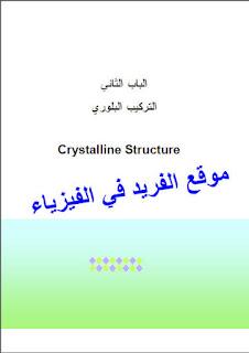 كتاب التركيب البلوري للمواد الصلبة والمعادن pdf ، كتب فيزياء الجوامد ، كتب الحالة الصلبة برابط مباشرة مجانا