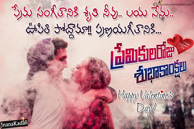 romantic love quotes in telugu, best telugu romantic love quotes hd wallpapers, romantic valentines day greetings