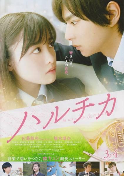 Sinopsis Bring on the Melody! (2017) - Film Jepang
