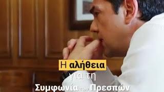 Βίντεο του Αλέξη Τσίπρα: Η αλήθεια για τη συμφωνία των Πρεσπών