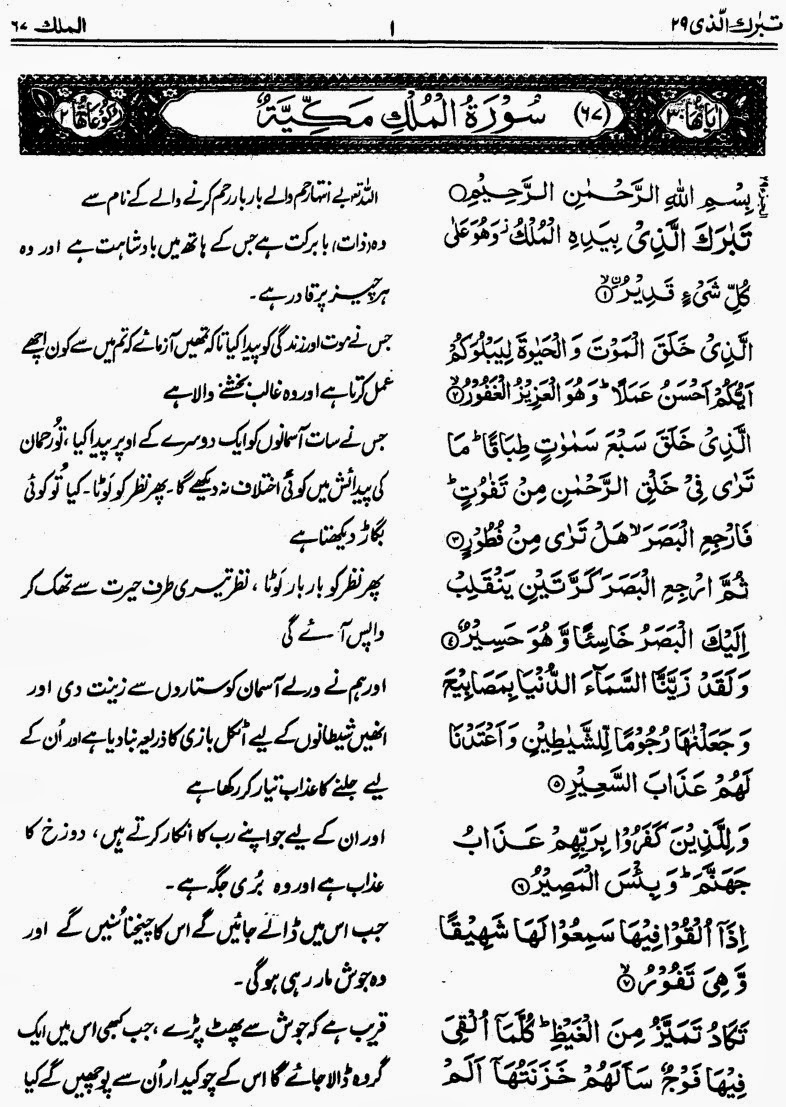 Urdu full translation with pdf quran
