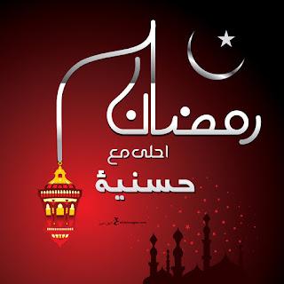 رمضان احلى مع حسنية