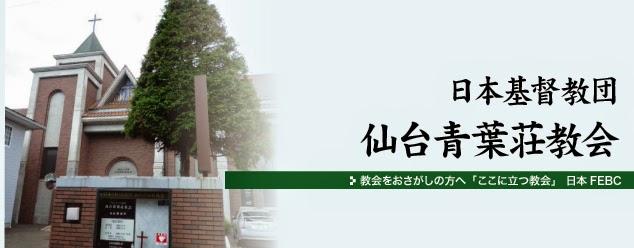 日本基督教団仙台青葉荘教会
