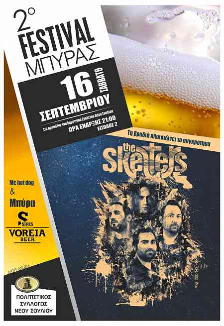 THE SKELTERS: Σάββατο 16 Σεπτεμβρίου στο 2o Φεστιβάλ Μπύρας στο Νέο Σούλι Σερρών