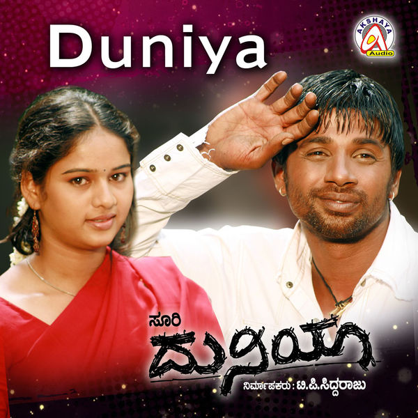 mugulu nage songs mp3 download