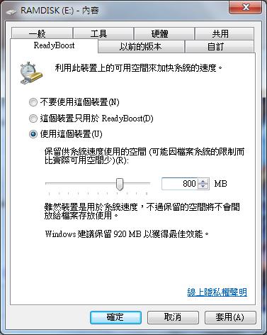 Image%2B003 - RAMDisk - SSD 的十倍快!讓多餘的記憶體來幫你加速電腦,優化效能!