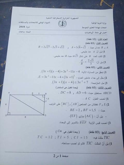 موضوع اختبار الرياضيات لشهادة التعليم المتوسط مع التصحيح 2018