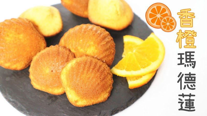 Orange Madeleine 香橙瑪德蓮