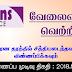 Vacancy In Abans Finance PLC