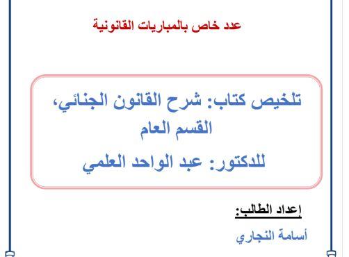 تلخيص كتاب:شرح القانون الجنائي، القسم العام، للدكتور عبدالواحد العلمي، من إعداد الطالب أسامة النجاري PDF