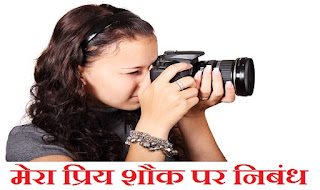My hobby Essay in Hindi
