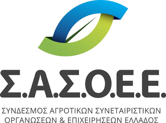 Ένσταση από τον Σύνδεσμο Αγροτικών Συνεταιριστικών Οργανώσεων & Επιχειρήσεων Ελλάδος για τις πύλες ΟΣΔΕ