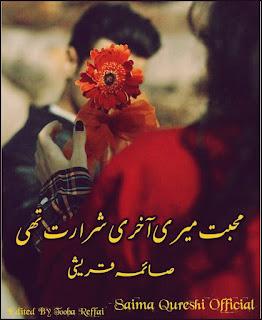 Mohabbat Meri Akhri Sharart Thi by Saima Qureshi Complete Online Reading