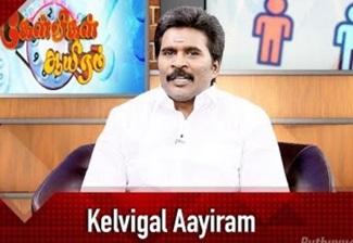 Bone and Joint Problems | Puttur Kattu Bone & Joint Specialist | Kelvigal Aayiram