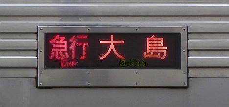 京王電鉄 都営新宿線直通 急行 大島行き6 都営10-300R形320F・330F(2016.9消滅)