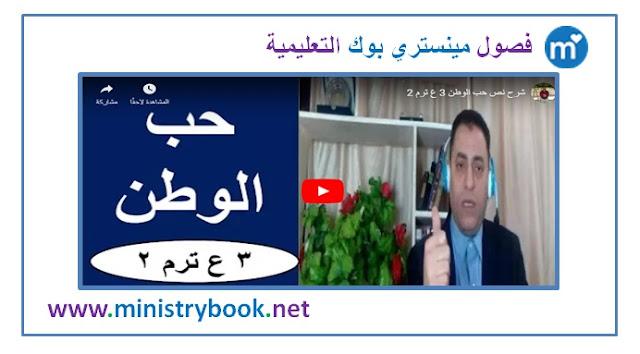 شرح نص حب الوطن - لغة عربية الصف الثالث الاعدادي ترم ثاني