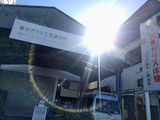 東京ガラス工芸研究所の外観