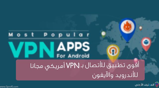الحصول على vpn مجاني للاندرويد ، طريقة الحصول على vpn مجاني للاندرويد ، عمل اتصال vpn للاندرويد ، تطبيق VPN للأندرويد ، الحصول على vpn مجاني للايفون ، موقع المحترف اﻷردني ، المحترف اﻷردني ، عبد الرحمن وصفي ، Abdullrahman Wasfi