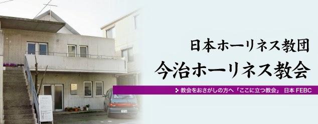 日本ホーリネス教団今治ホーリネス教会
