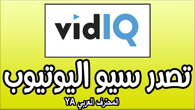 إضافة VIDIQ لمتصفحك لجلب الكلمات المفتاحية KEYWORDS وتصدر سيو اليوتيوب Youtube SEO