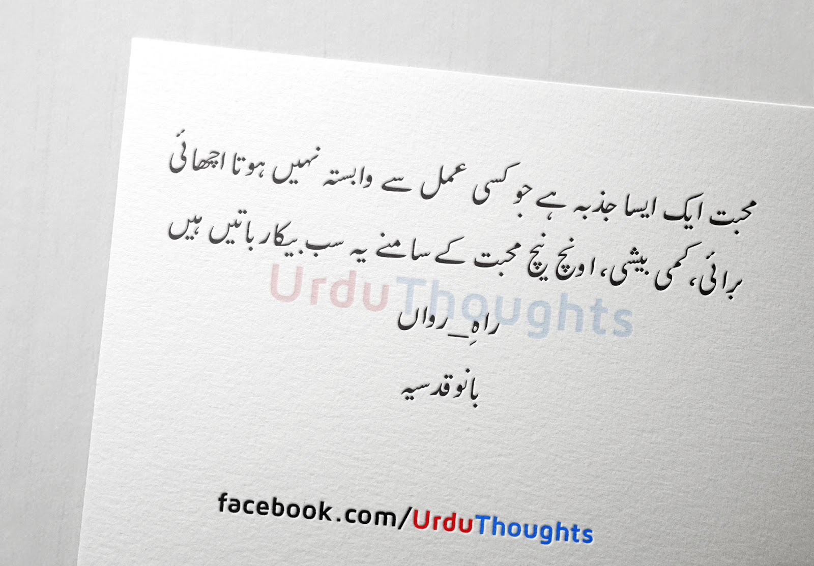 Best and famous quotes sayings in urdu with images photos for Bano qudsia sayings