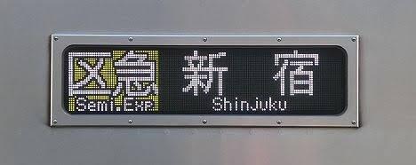 京王電鉄 区間急行 新宿行き10 9000系