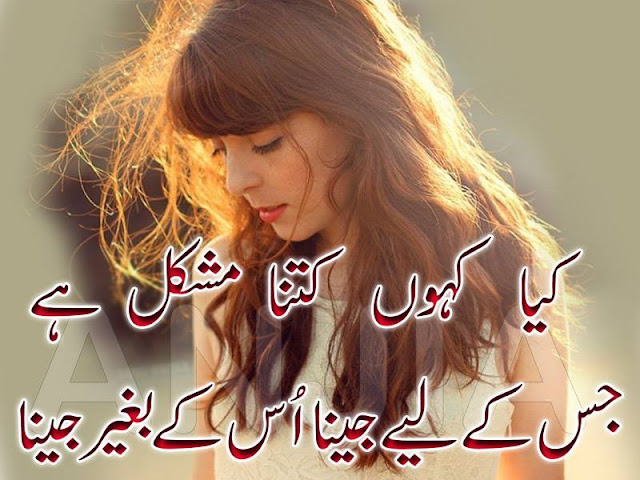 Urdu Shayari love