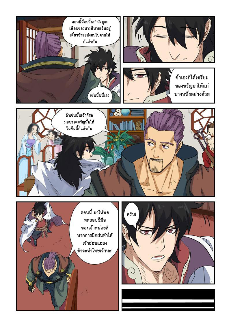 Tales of Demons and Gods ตอนที่ 137 หน้า 8
