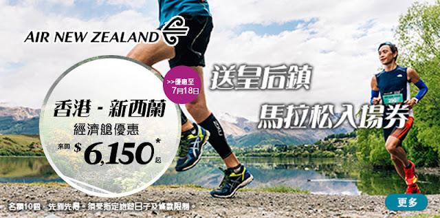 跑友注意!訂新西蘭機票,有機會免費獲得2016皇后鎮馬拉松入場券,先到先得 - 新西蘭航空。