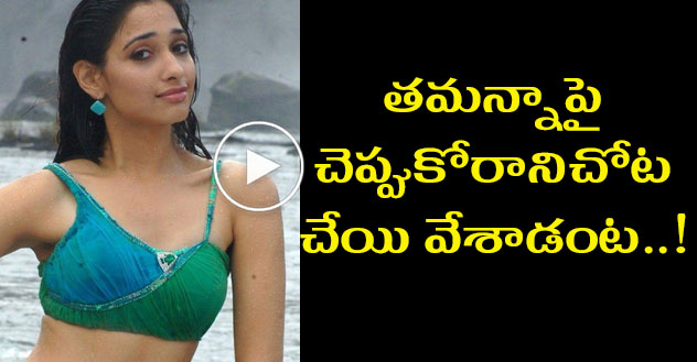 Fan Misbehaves With Milk Beauty Tamanna