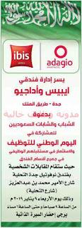 وظائف بالجرائد السعودية الاحد 6/1/2019 8