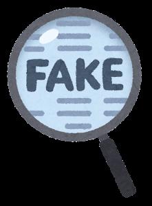 「FAKE」を見る虫眼鏡のイラスト