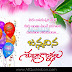 Happy Birthday Images Greetings in Telugu Quotations Beautiful Telugu Birthday Wishes Pictures for Friends Online Messages
