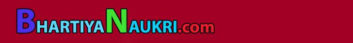 Bhartiya Naukri | India's No.1 Sarkari Naukri Alert Portal