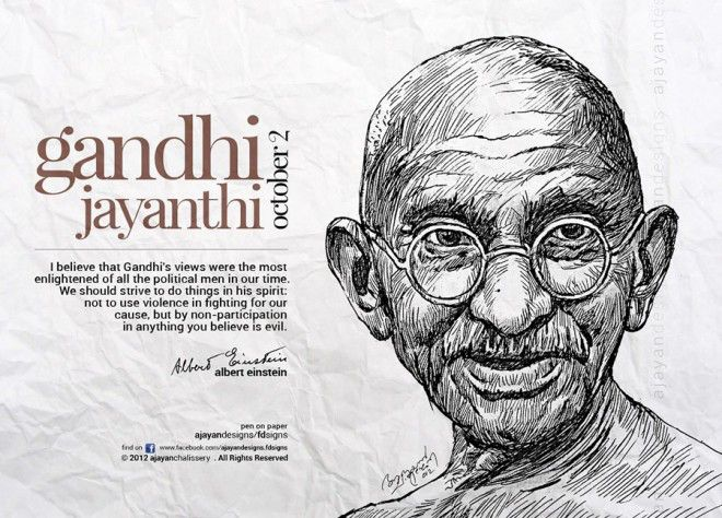 Pencil Drawing of Mahatma Gandhi